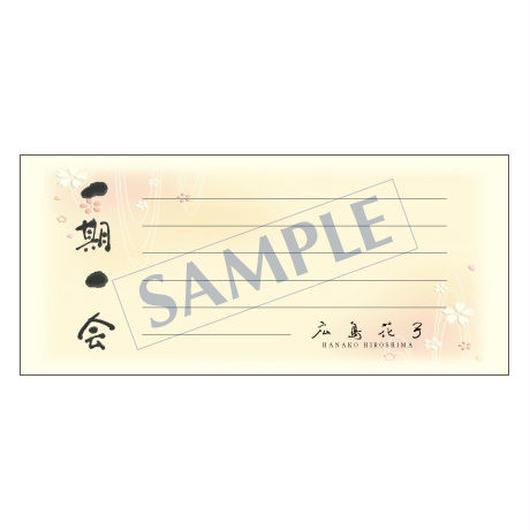 一筆箋 メッセージ PS-0104 1ケース(50枚)