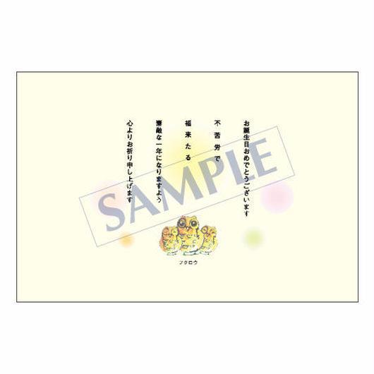 メッセージカード バースデー 11-0542 1セット(10枚)