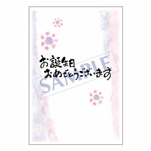メッセージカード バースデー 08-0333 1セット(10枚)