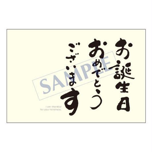 メッセージカード バースデー 03-0013 1セット(10枚)