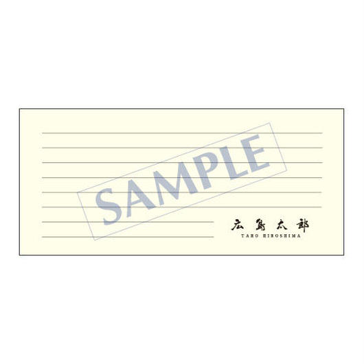 一筆箋 レギュラー PS-0001 1ケース(50枚)