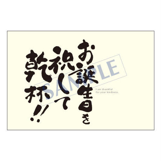 メッセージカード バースデー 03-0014 1セット(10枚)