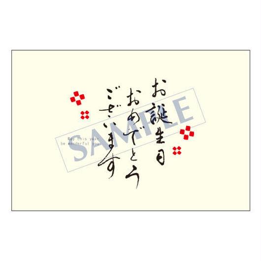 メッセージカード バースデー 10-0459 1セット(10枚)