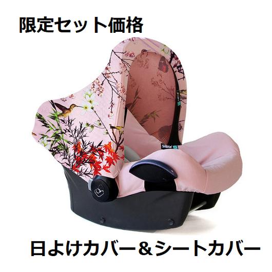 新作セット価格 Sibble 日よけカバー&シートカバーセット