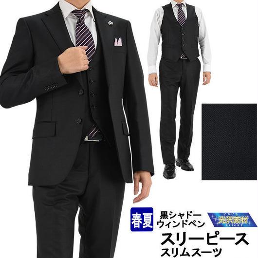【30-1JCC34】スーツ メンズ スリーピース スリムスーツ 黒 シャドー ウィンドペン チェック 光沢素材 春夏