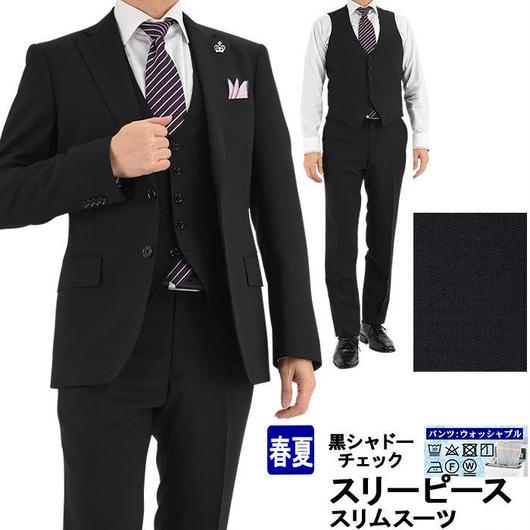 【30-1JCC32】スーツ メンズ スリーピース スリムスーツ 黒 シャドー チェック スラックスウォッシャブル 春夏