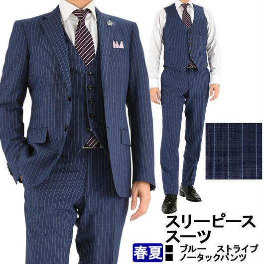 【22-1MC902】スーツ メンズ スリーピース スリムスーツ ブルー ストライプ  スラックスウォッシャブル 春夏