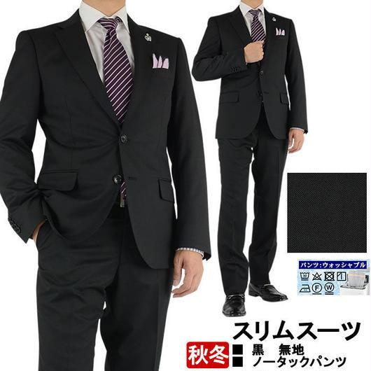 【10-2MSC01】スーツ メンズ スリムスーツ ビジネススーツ 黒 無地 スラックスウォッシャブル 秋冬