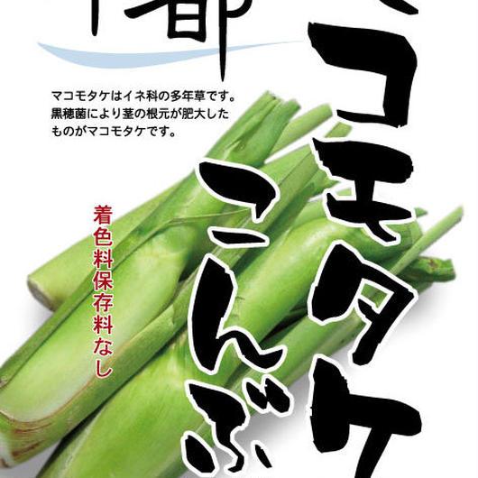 水都(大垣) 子持ち マコモタケこんぶ/松前漬風
