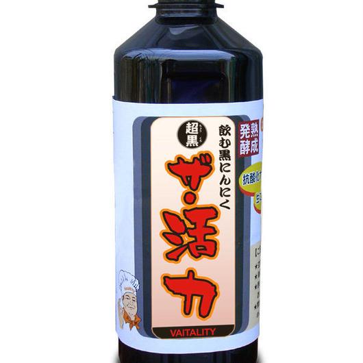 飲む 黒にんにく「ザ・活力」500ml 【養老町特産ブランド認証品黒にんにく使用】