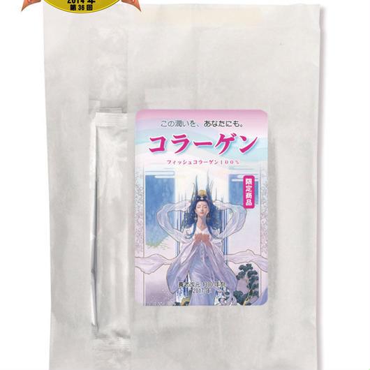 コラーゲン フィッシュコラーゲン100% 20包×3セット