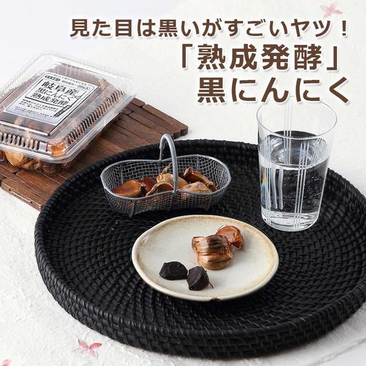 熟成発酵 黒にんにく バラ200g入 【養老町特産ブランド認証品】 定価3,240円