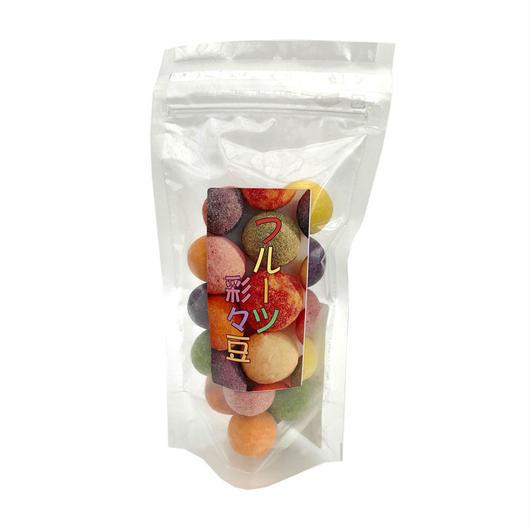 フルーツ彩々豆 (いろいろまめ)