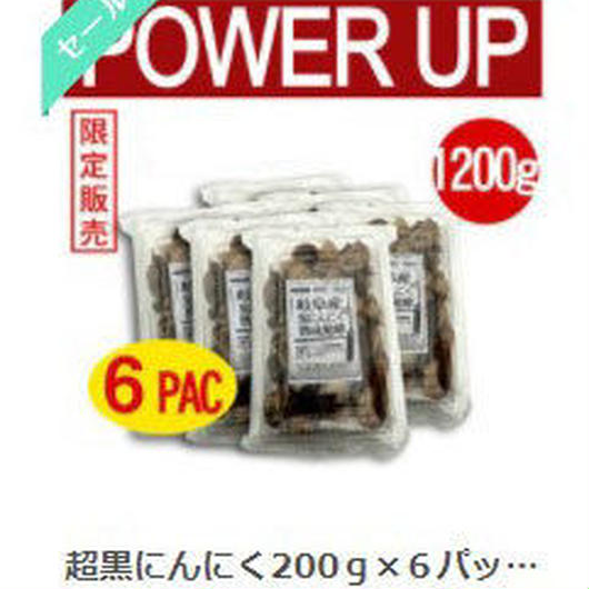 超黒にんにく 200g×6パック 【養老町特産ブランド認証品】 25%off 定価19,440円