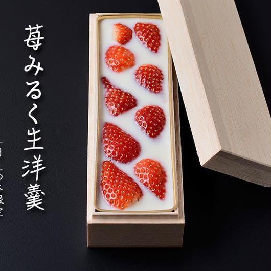 <2月19日発送> 苺みるく生洋羹