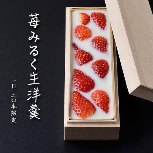 <2月28日発送>苺みるく生洋羹