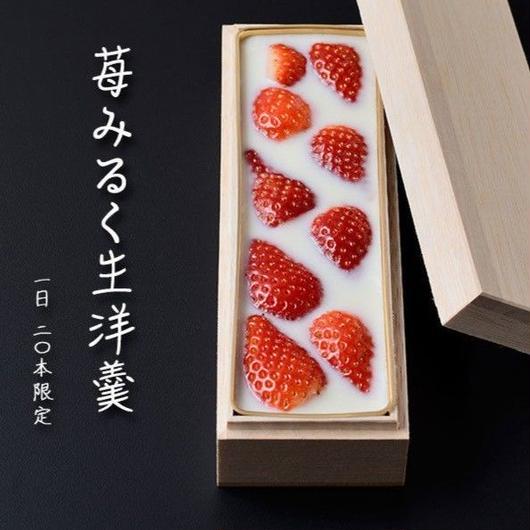 <3月1日発送>苺みるく生洋羹