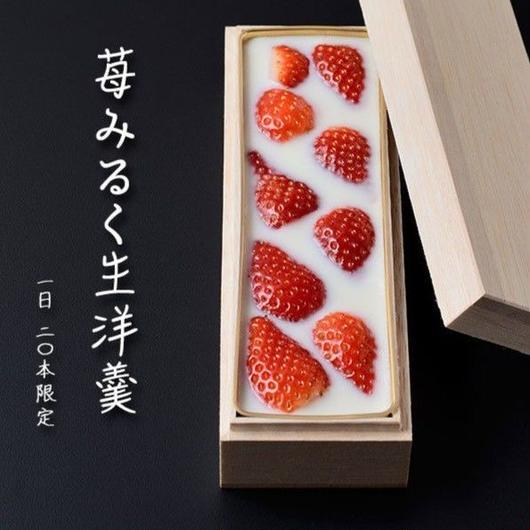 <2月7日発送>苺みるく生洋羹