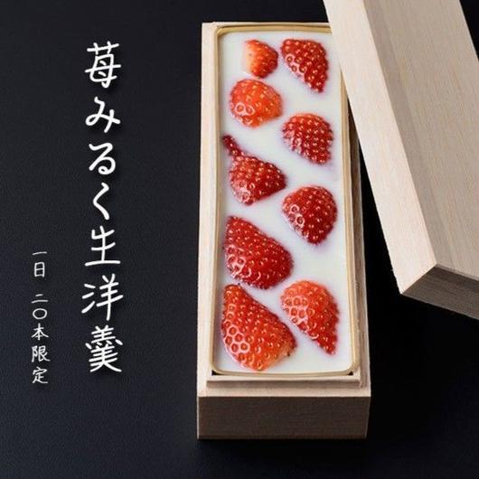 <2月8日発送>苺みるく生洋羹