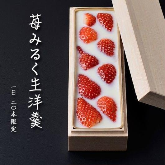 <2月15日発送>苺みるく生洋羹