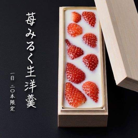 <2月2日発送>苺みるく生洋羹