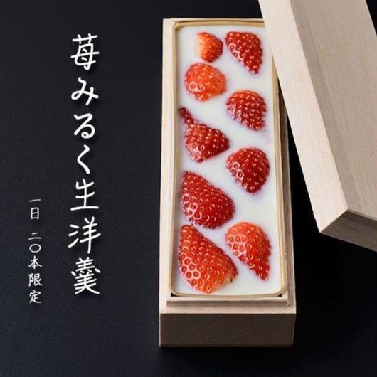 <2月20日発送>苺みるく生洋羹