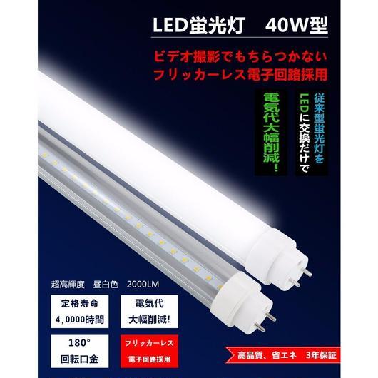 LED蛍光灯120cmクリア