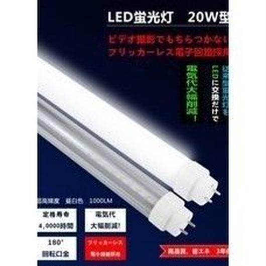 LED蛍光灯60cmクリア