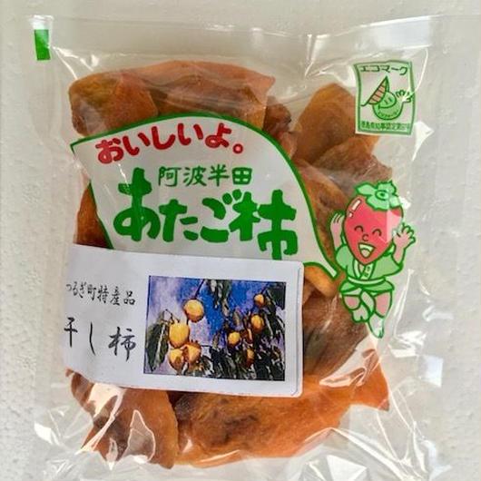 阿波半田 あたご柿 (干し柿) 5袋セット