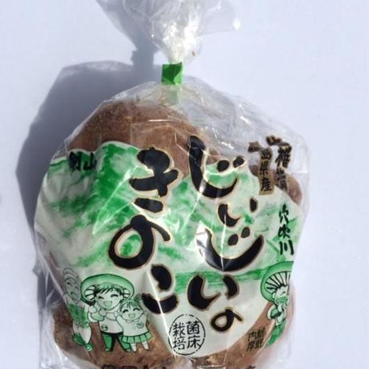 じいじいのきのこ (生椎茸)   5枚袋入