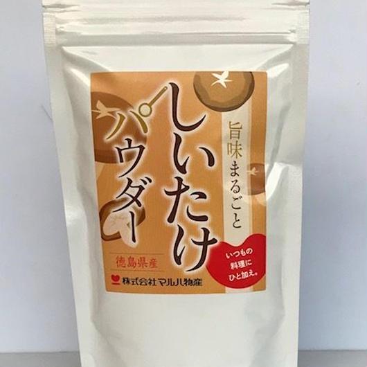 旨味まるごと しいたけパウダー(徳島県産)