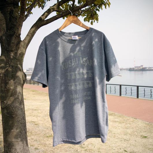 串あさりTシャツ ランナー  Gray × Reflector