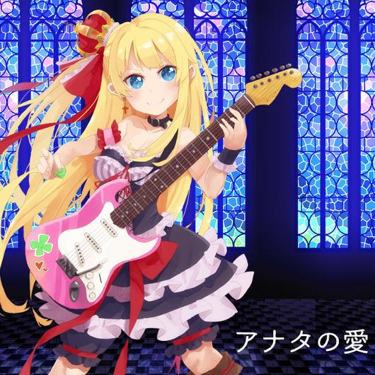 ガールズスターメロディー 2nd Single 「アナタの愛」