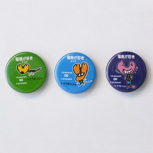 缶バッチ 3ヶセット(チョビ・フクニャン・タスケ)