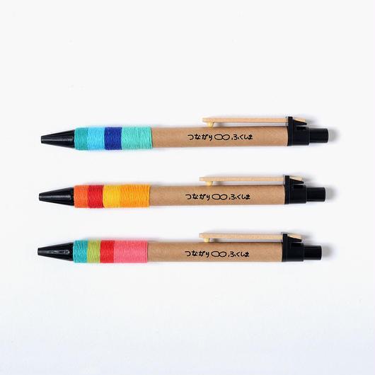 つながりのボールペン 3本セット