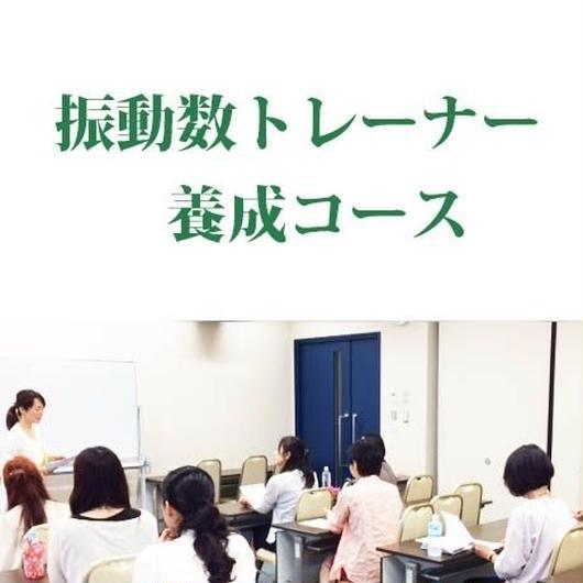 振動数トレーナー養成コース(一括払い)