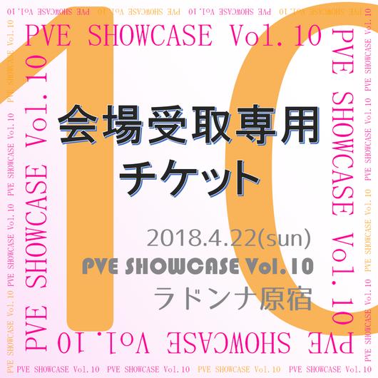 4/22 PVESHOWCASE vol.10 会場受取専用チケット(郵送はいたしません)