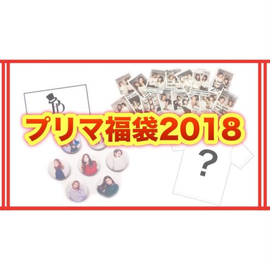 プリマ福袋2018(小)