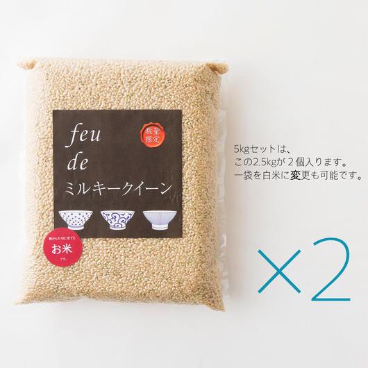 29年度超早場米 ミルキークイーン玄米5kgセット送料込み