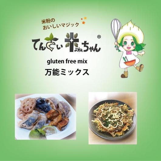 グルテンフリー・万能ミックスお試しミニパック(送料無料)