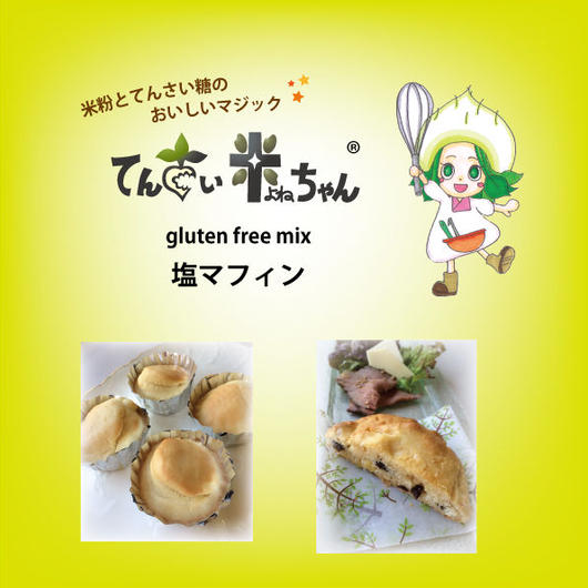 グルテンフリーミックス:塩マフィンミックスお試しミニパック(送料無料)