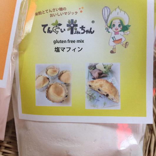 グルテンフリーミックス:塩マフィンミックス 6袋