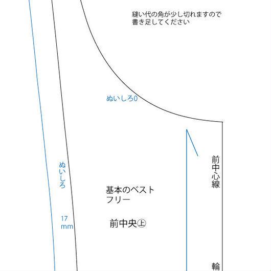 きものリメイク:基本のベストフリーサイズパターン