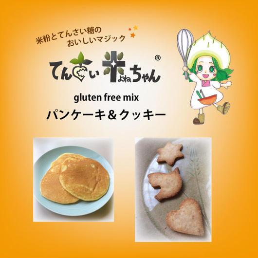 グルテンフリーミックス:パンケーキ&クッキーお試しミニパック(送料無料)