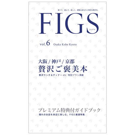 FIGS   vol.6 大阪/神戸/京都版 贅沢ご褒美グルメガイド