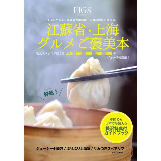 FIGS 江蘇省・上海グルメご褒美本