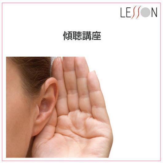 傾聴講座~聴き方上手は話し上手~