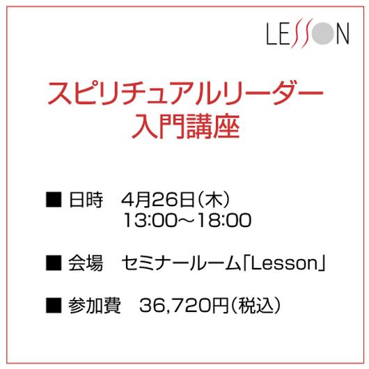 スピリチュアルリーダー入門講座4月26日(木)13:00~