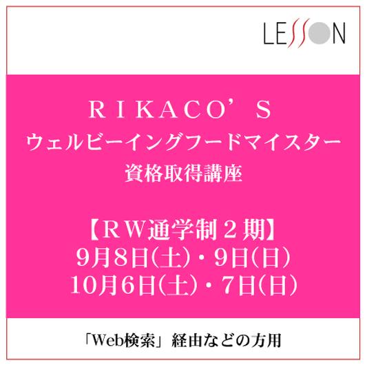 Web【RW通学制2期】9月8日(土)・9日(日)・10月6日(土)・7日(日)