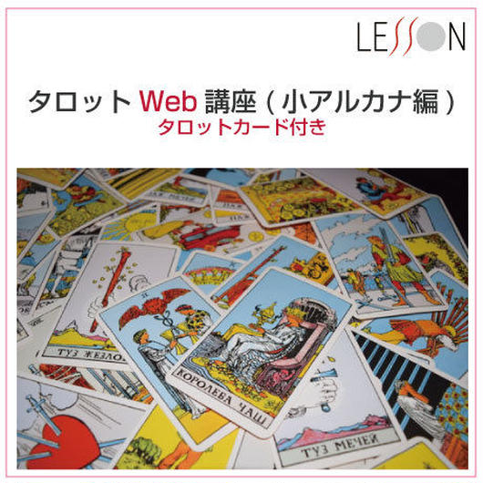 タロット講座小アルカナ編タロットカード付き(Web講座)